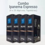Combo Ipanema Espresso Χάρτινες ατομικές μερίδες 100τμχ